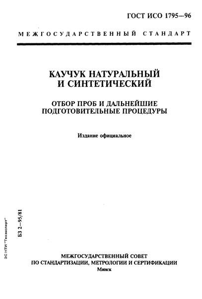 ГОСТ ИСО 1795-96 Каучук натуральный и синтетический. Отбор проб и дальнейшие подготовительные процедуры