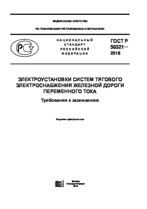 ГОСТ Р 58321-2018 Электроустановки систем тягового электроснабжения железной дороги переменного тока. Требования к заземлению