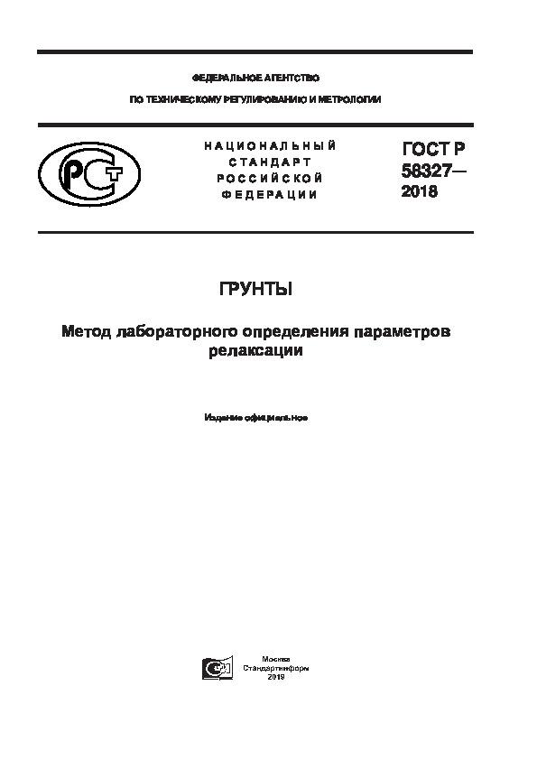 ГОСТ Р 58327-2018 Грунты. Метод лабораторного определения параметров релаксации