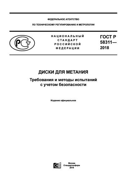 ГОСТ Р 58311-2018 Диски для метания. Требования и методы испытаний с учетом безопасности