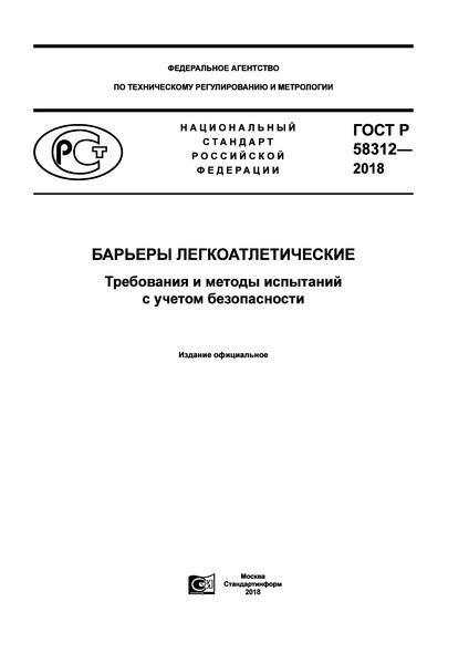 ГОСТ Р 58312-2018 Барьеры легкоатлетические. Требования и методы испытаний с учетом безопасности