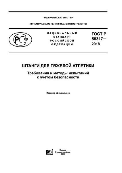 ГОСТ Р 58317-2018 Штанги для тяжелой атлетики. Требования и методы испытаний с учетом безопасности