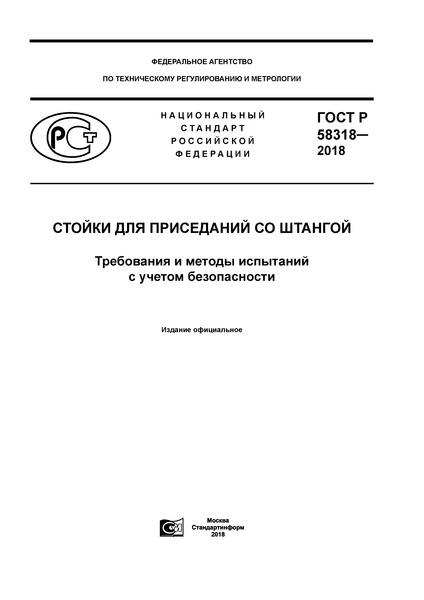 ГОСТ Р 58318-2018 Стойки для приседаний со штангой. Требования и методы испытаний с учетом безопасности