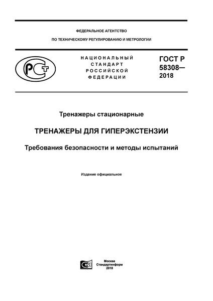ГОСТ Р 58308-2018 Тренажеры стационарные. Тренажеры для гиперэкстензии. Требования безопасности и методы испытаний