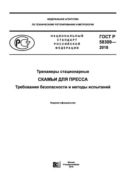 ГОСТ Р 58309-2018 Тренажеры стационарные. Скамьи для пресса. Требования безопасности и методы испытаний