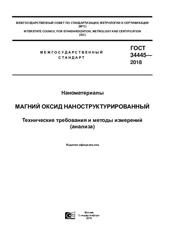 ГОСТ 34445-2018 Наноматериалы. Магний оксид наноструктурированный. Технические требования и методы измерений (анализа)