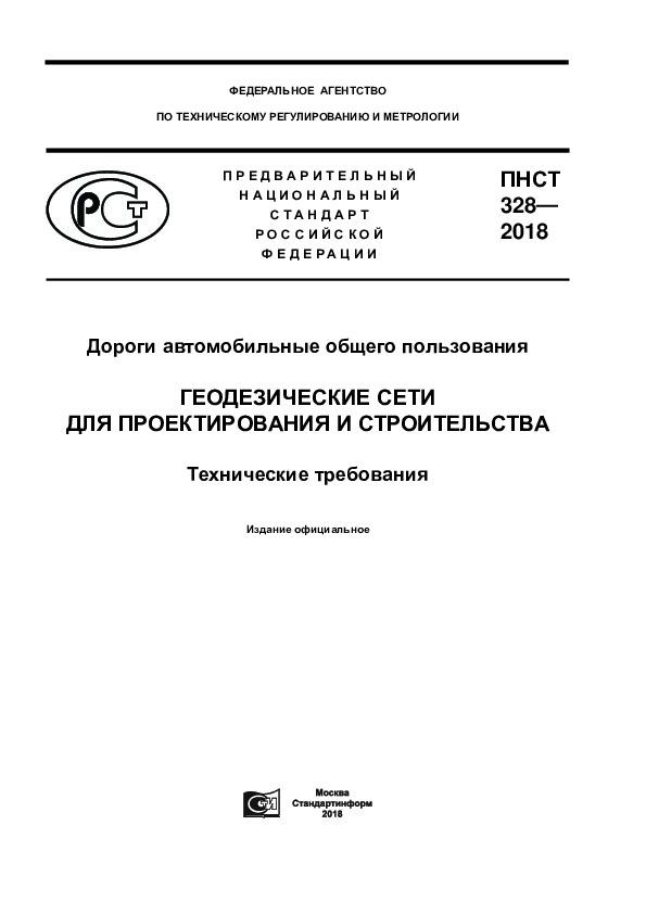 ПНСТ 328-2018 Дороги автомобильные общего пользования. Геодезические сети для проектирования и строительства. Технические требования