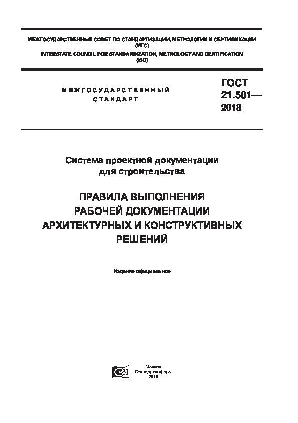 ГОСТ 21.501-2018 Система проектной документации для строительства. Правила выполнения рабочей документации архитектурных и конструктивных решений