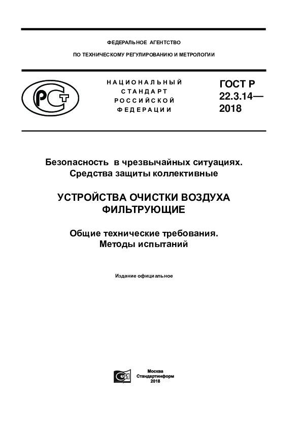 ГОСТ Р 22.3.14-2018 Безопасность в чрезвычайных ситуациях. Средства защиты коллективные. Устройства очистки воздуха фильтрующие. Общие технические требования. Методы испытаний