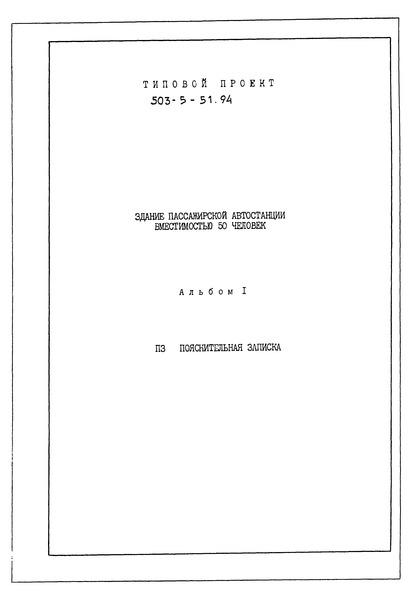 Типовой проект 503-5-51.94 Альбом 1. Пояснительная записка