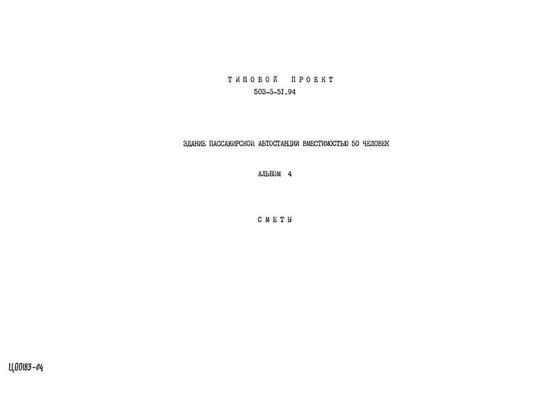 Типовой проект 503-5-51.94 Альбом 4. Сметы
