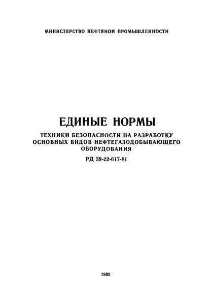 РД 39-22-617-81 Единые нормы техники безопасности на разработку основных видов нефтегазодобывающего оборудования