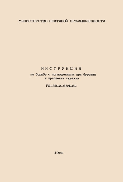 РД 39-2-684-82 Инструкция по борьбе с поглощениями при бурении и креплении скважин