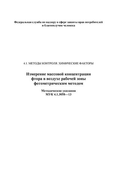 МУК 4.1.3058-13 Методы контроля. Химические факторы. Измерение массовой концентрации фтора в воздухе рабочей зоны фотометрическим методом