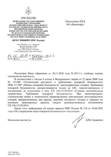 Письмо 8264эп-16-2-3 О применении НПБ 111-98