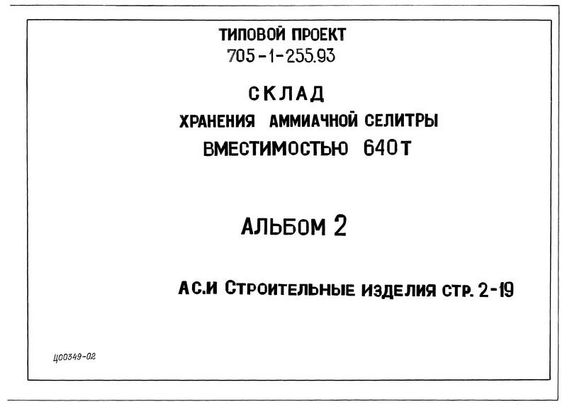 Типовой проект 705-1-255.93 Альбом 2. Строительные изделия