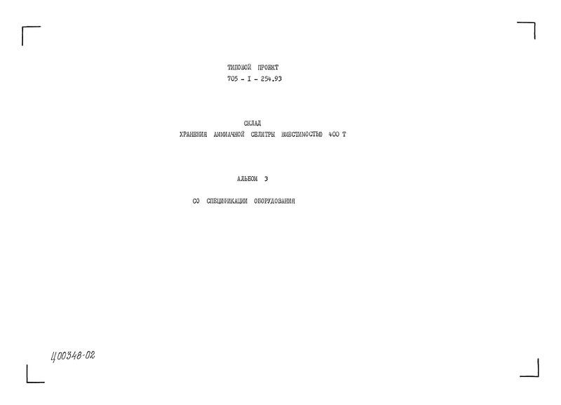 Типовой проект 705-1-254.93 Альбом 3. Спецификации оборудования