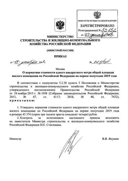 Приказ 821/пр О нормативе стоимости одного квадратного метра общей площади жилого помещения по Российской Федерации на первое полугодие 2019 года