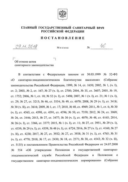 Постановление 46 Об отмене актов санитарного законодательства