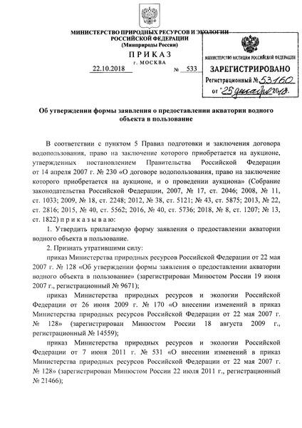 Форма заявления о предоставлении акватории водного объекта в пользование