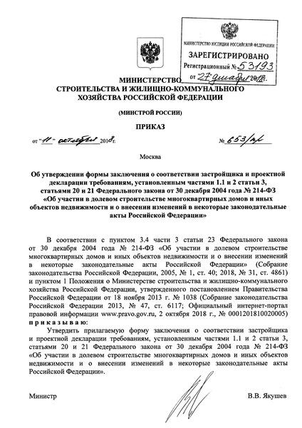 Форма заключения о соответствии застройщика и проектной декларации требованиям, установленным частями 1.1 и 2 статьи 3, статьями 20 и 21 Федерального закона от 30 декабря 2004 года № 214-ФЗ