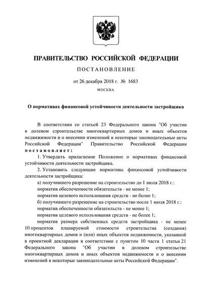 Положение о нормативах финансовой устойчивости деятельности застройщика