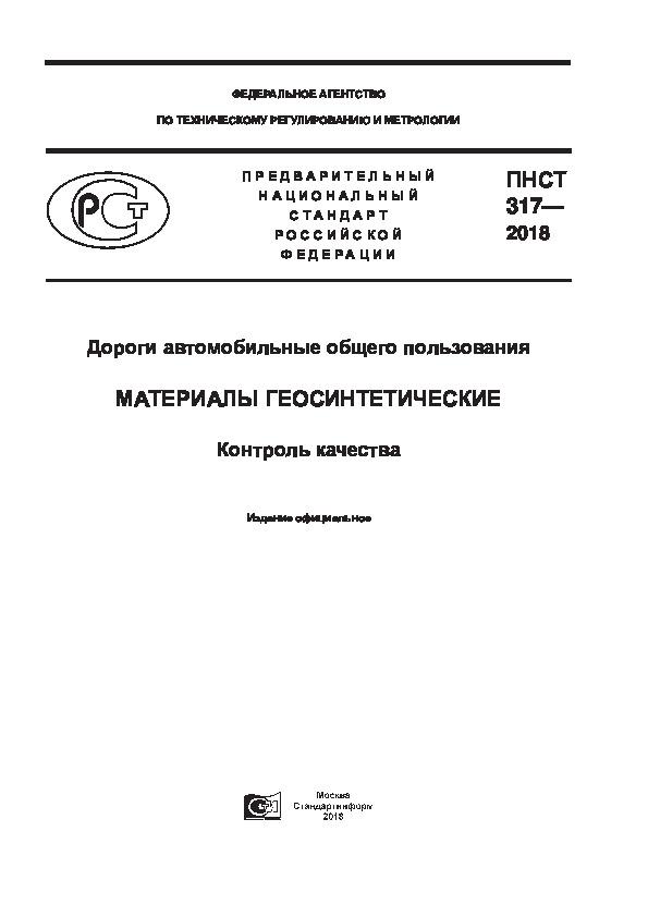 ПНСТ 317-2018 Дороги автомобильные общего пользования. Материалы геосинтетические. Контроль качества