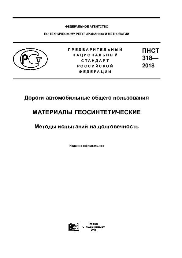 ПНСТ 318-2018 Дороги автомобильные общего пользования. Материалы геосинтетические. Методы испытаний на долговечность