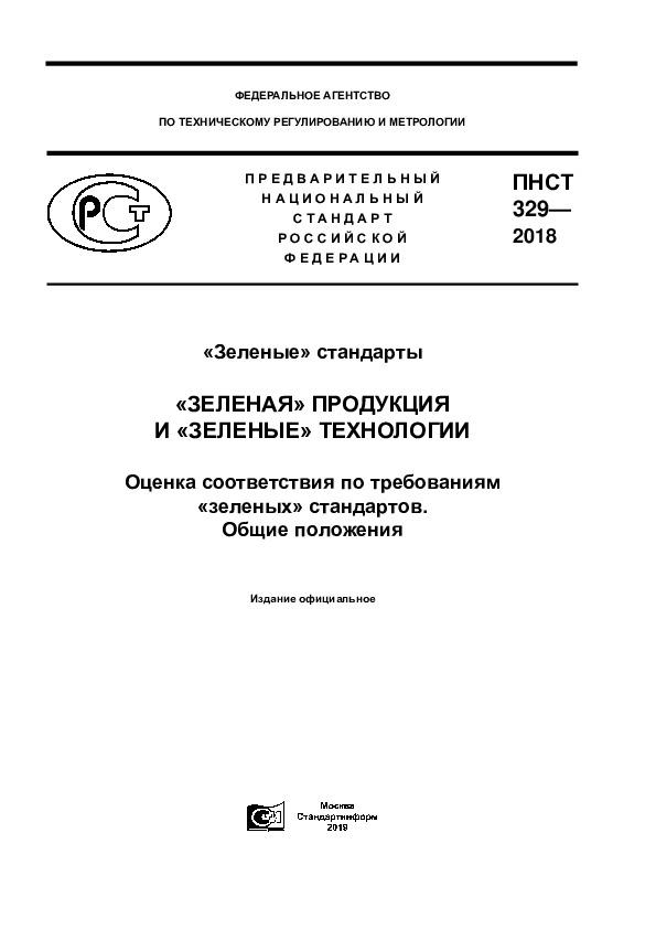 ПНСТ 329-2018 «Зеленые» стандарты. «Зеленая» продукция и «зеленые» технологии. Оценка соответствия по требованиям «зеленых» стандартов. Общие положения