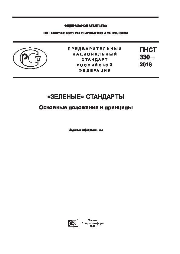ПНСТ 330-2018 «Зеленые» стандарты. Основные положения и принципы