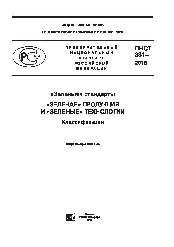 ПНСТ 331-2018 «Зеленые» стандарты. «Зеленая» продукция и «зеленые» технологии. Классификация