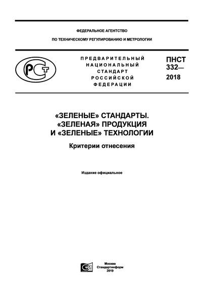 ПНСТ 332-2018 «Зеленые» стандарты. «Зеленая» продукция и «зеленые» технологии. Критерии отнесения