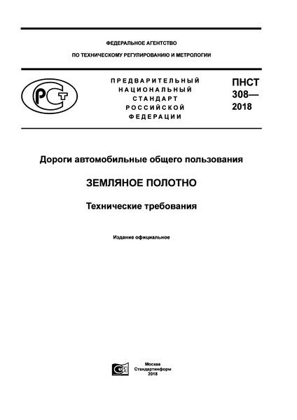 ПНСТ 308-2018 Дороги автомобильные общего пользования. Земляное полотно. Технические требования