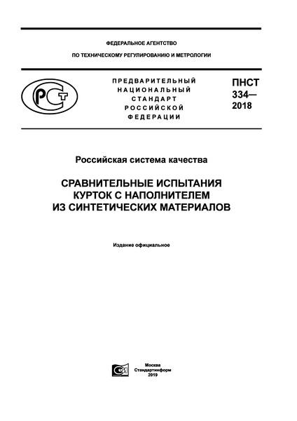 ПНСТ 334-2018 Российская система качества. Сравнительные испытания курток с наполнителем из синтетических материалов