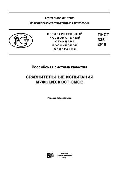 ПНСТ 335-2018 Российская система качества. Сравнительные испытания мужских костюмов