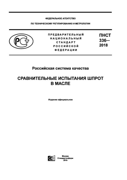 ПНСТ 336-2018 Российская система качества. Сравнительные испытания шпрот в масле