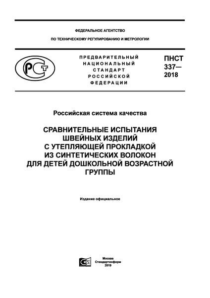 ПНСТ 337-2018 Российская система качества. Сравнительные испытания швейных изделий с утепляющей прокладкой из синтетических волокон для детей дошкольной возрастной группы
