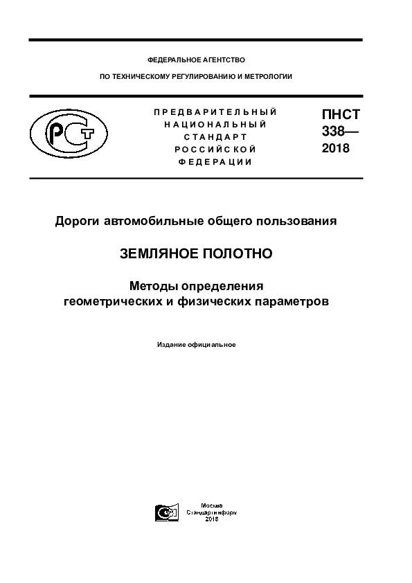 ПНСТ 338-2018 Дороги автомобильные общего пользования. Земляное полотно. Методы определения геометрических и физических параметров