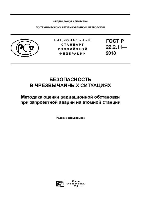 ГОСТ Р 22.2.11-2018 Безопасность в чрезвычайных ситуациях. Методика оценки радиационной обстановки при запроектной аварии на атомной станции