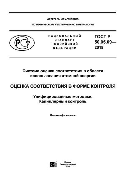 ГОСТ Р 50.05.09-2018 Система оценки соответствия в области использования атомной энергии. Оценка соответствия в форме контроля. Унифицированные методики. Капиллярный контроль
