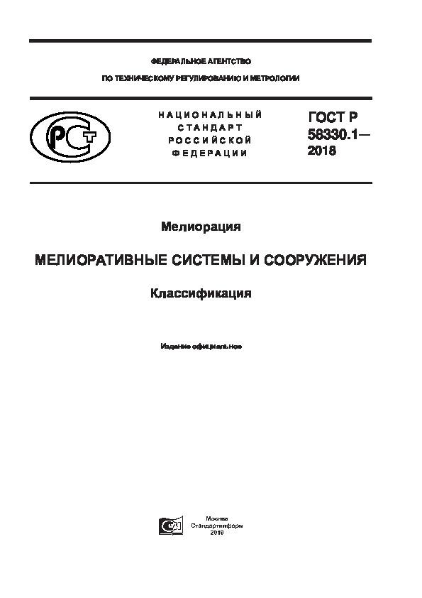 ГОСТ Р 58330.1-2018 Мелиорация. Мелиоративные системы и сооружения. Классификация