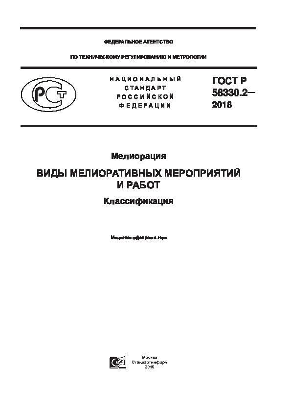 ГОСТ Р 58330.2-2018 Мелиорация. Виды мелиоративных мероприятий и работ. Классификация