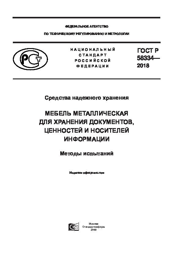 ГОСТ Р 58334-2018 Средства надежного хранения. Мебель металлическая для хранения документов, ценностей и носителей информации. Методы испытаний