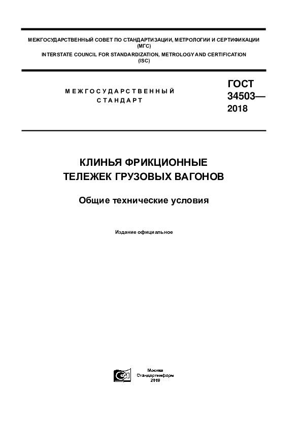 ГОСТ 34503-2018 Клинья фрикционные тележек грузовых вагонов. Общие технические условия