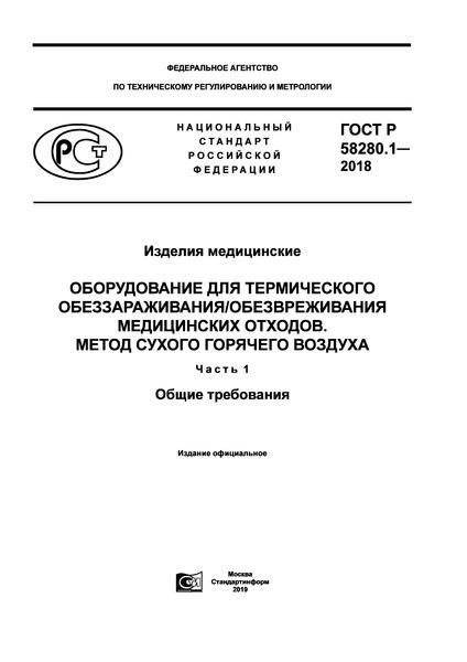ГОСТ Р 58280.1-2018 Изделия медицинские. Оборудование для термического обеззараживания/обезвреживания медицинских отходов. Метод сухого горячего воздуха. Часть 1. Общие требования