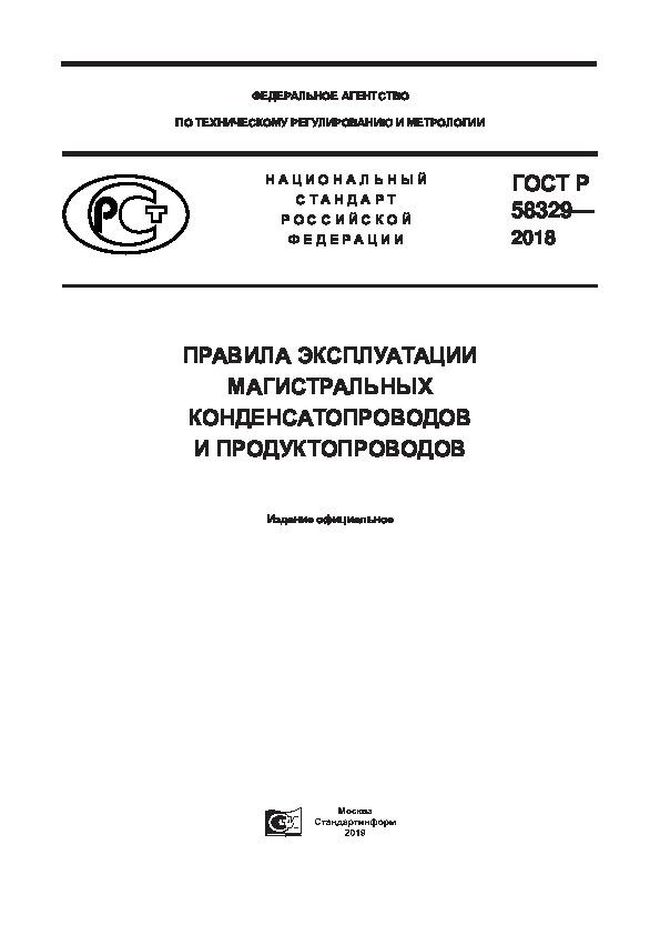 ГОСТ Р 58329-2018 Правила эксплуатации магистральных конденсатопроводов и продуктопроводов