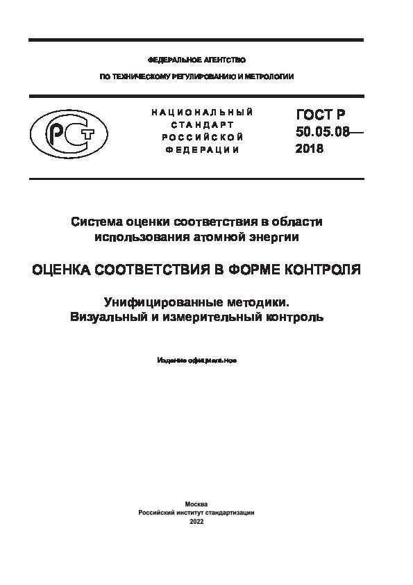 ГОСТ Р 50.05.08-2018 Система оценки соответствия в области использования атомной энергии. Оценка соответствия в форме контроля. Унифицированные методики. Визуальный и измерительный контроль