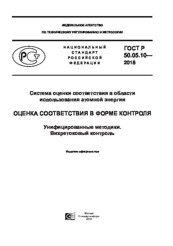 ГОСТ Р 50.05.10-2018 Система оценки соответствия в области использования атомной энергии. Оценка соответствия в форме контроля. Унифицированные методики. Вихретоковый контроль