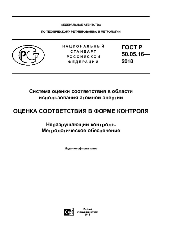 ГОСТ Р 50.05.16-2018 Система оценки соответствия в области использования атомной энергии. Оценка соответствия в форме контроля. Неразрушающий контроль. Метрологическое обеспечение