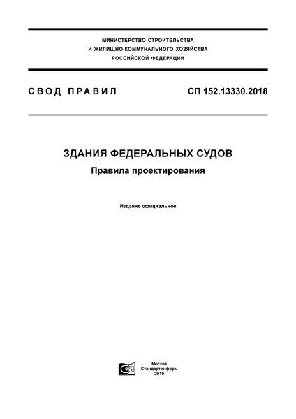 СП 152.13330.2018 Здания федеральных судов. Правила проектирования